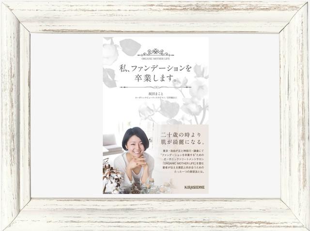 坂田まこと、書籍、私ファンデーションを卒業します