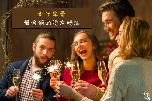新年聚會精油