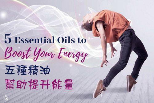 精油提升能量