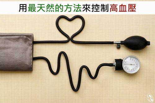 幫助高血壓的精油