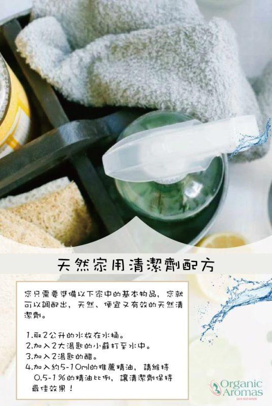 天然家用清潔劑配方