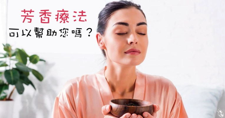 芳香療法幫助