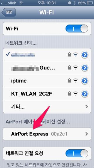 Wi-Fi 설정 페이지