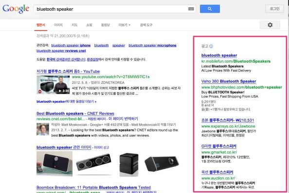 구글 검색결과 페이지에 게시된 광고
