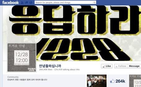 페이스북 페이지에는 각곳에서 벌어지는 이벤트와 언론보도, 반응 등 '안녕들하십니까' 관련 모든 콘텐츠가 매개되어 있다