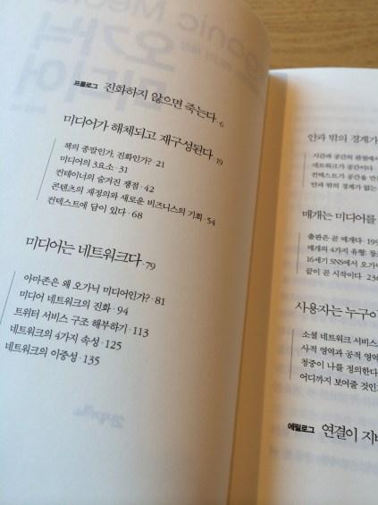 오가닉 미디어 종이책 목차