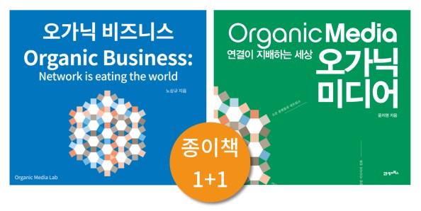 OrganicMedia+OrganicBusiness1