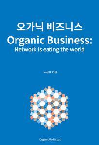 OrganicBusiness-cover-1207-2015-2