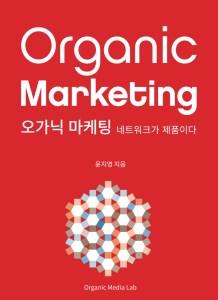 organicmarketingcover
