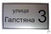 Адресная табличка с гравировкой