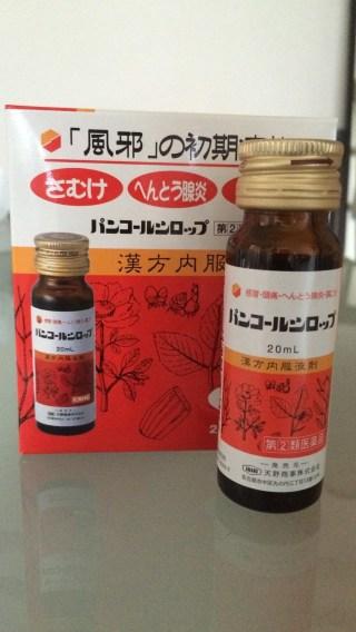 感冒・頭痛・へんとう腺炎・肩こりに、とある、パンコールシロップ