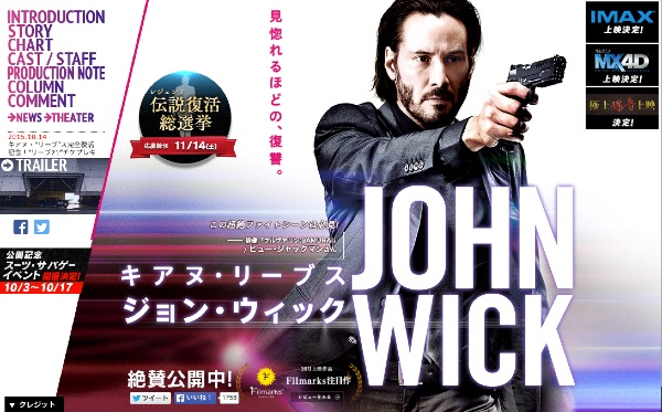 「ジョン・ウィック」サイトトップページ
