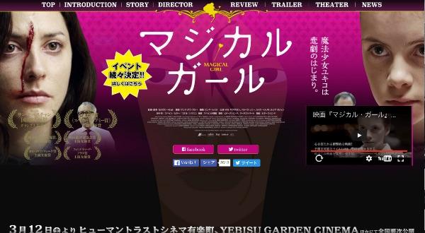 「マジカル・ガール」サイトトップページ