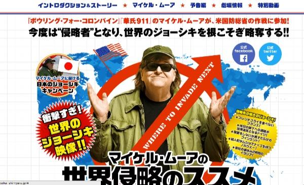 「マイケル・ムーアの世界侵略のススメ」サイトトップページ