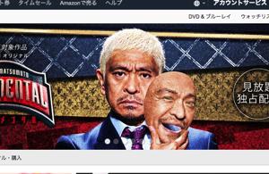 hitoshi-matsumoto-presents-documental.png