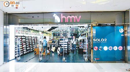HMV零售舖全注入匯友擬內地設旗艦店 - 東方日報
