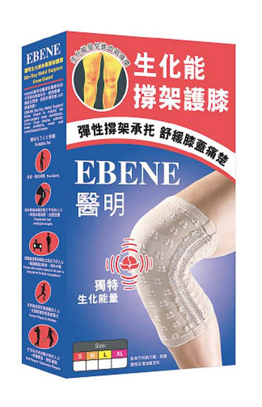 生化能產品紓緩關節問題 - 東方日報