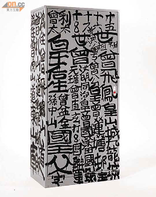 曾灶財墨寶兩鐵箱賣140萬 - 東方日報