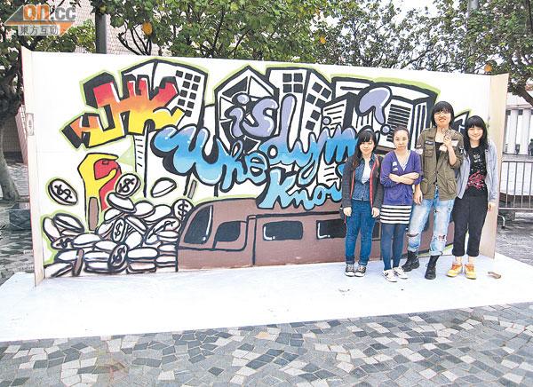 青少年「港牆」塗鴉表訴求 - 東方日報