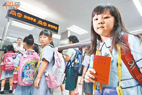 免落地過關 開學日大亂 - 東方日報