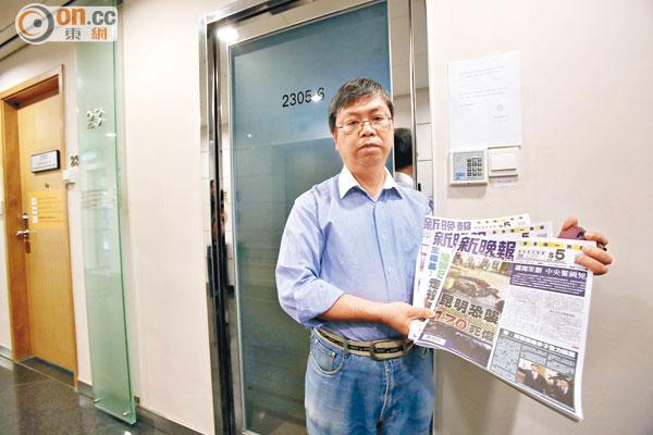 蝕本拖糧欠租 《新晚報》停刊 - 東方日報
