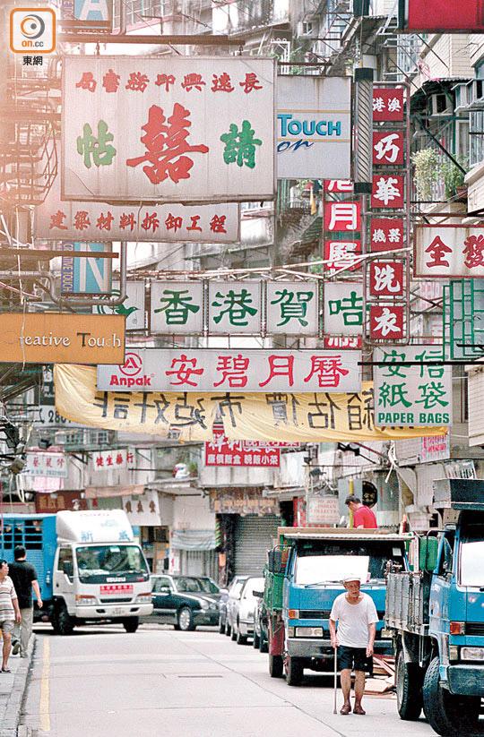 探射燈:老香港街失色 - 東方日報
