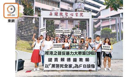 團體遊行要求學校解僱賴得鐘 - 東方日報