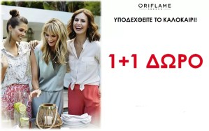 ΠΡΟΙΟΝΤΑ ORIFLAME 1+1 ΔΩΡΟ