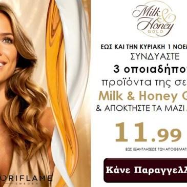 ΠΡΟΣΦΟΡΑ 3 προιόντα Milk Honey Gold μόνο με 11,99€
