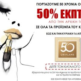 Προσφορά για 50 χρόνια της Oriflame