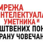 Beograd: Skup podrške i solidarnosti sa Venecuelom!