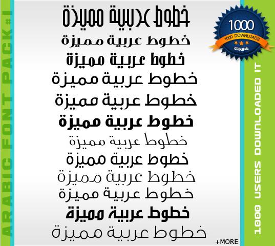 Download Arabic Fonts Pack1 by GadART on DeviantArt