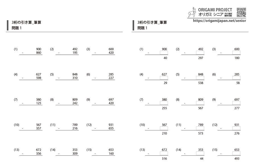 『3桁-3桁の引き算 筆算』【穴埋め問題付き】小学3年生の算数