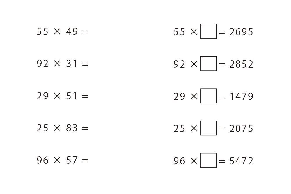 『2桁✕2桁の引き算|暗算』【穴埋め問題付き】| 無料プリント