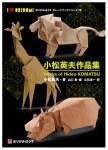 Works of Hideo Komatsu