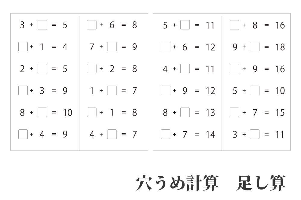 穴うめ計算(虫食い算) - 足し算』|キッズの無料学習プリント素材