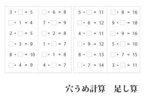 『穴うめ計算(虫食い算) - 足し算』|キッズの無料学習プリント素材