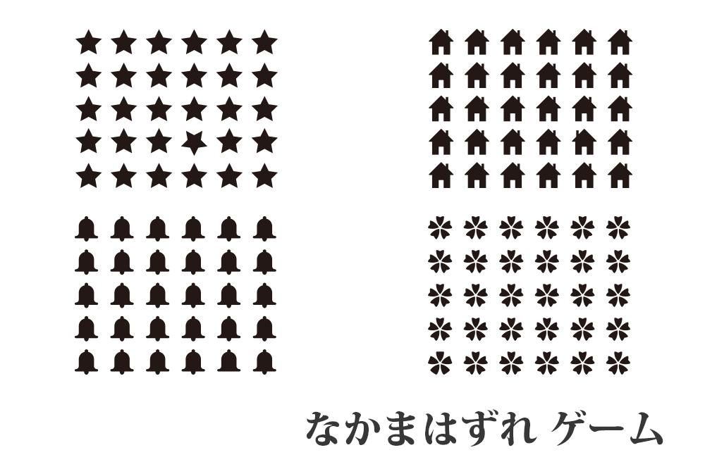 仲間はずれ探し』|キッズの無料学習プリント素材 | origami kids