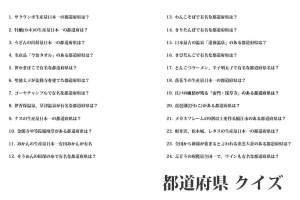 『全国47都道府県クイズ』47問|キッズの無料学習プリント素材