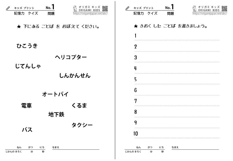 『記憶力クイズ - 乗り物編』の無料 プリント