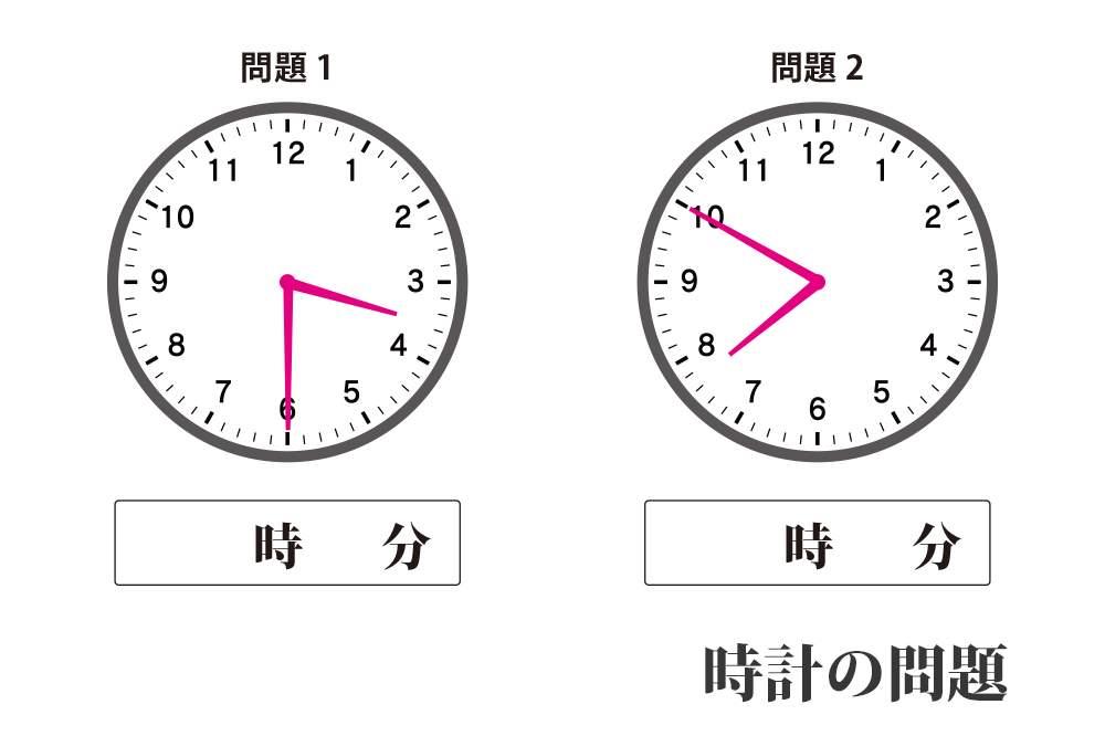 小学生の算数 『時計の問題』 キッズの無料学習プリント