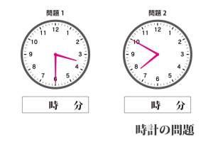 小学生の算数 『時計の問題』|キッズの無料学習プリント