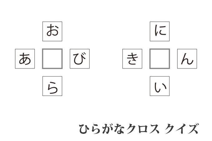 ひらがなクロス クイズ』|キッ...