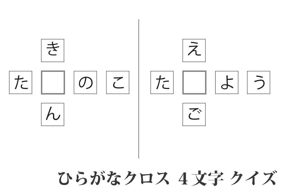 『ひらがな クロスワード【4文字】』幼児・小学生