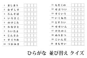 『ひらがな 並び替え クイズ【4文字】』