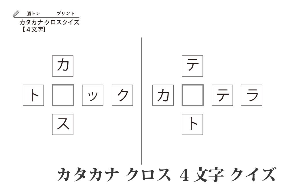 『カタカナ クロスワード【4文字】』