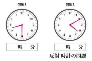 『反対時計(鏡時計)の問題』小学生|キッズの無料脳トレプリント素材