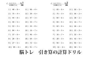 『引き算の計算ドリル』|キッズの無料 脳トレ&学習プリント