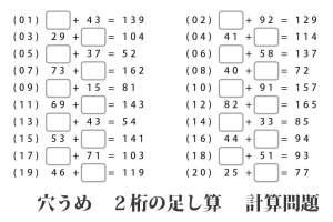 『穴うめ計算(虫食い算) - 2桁の足し算』計算