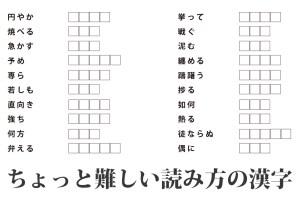 『ちょっと難しい読み方の漢字クイズ』